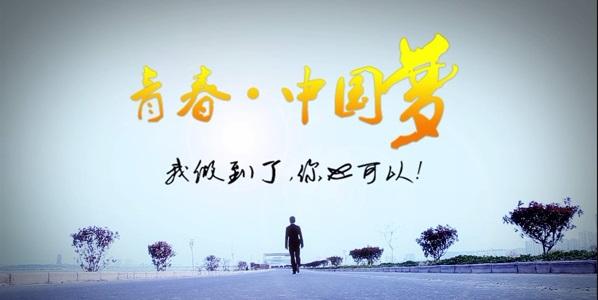 让青春在实现中国梦的征程上焕发光彩